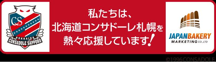 私たちは、北海道コンサドーレ札幌を熱々応援しています!