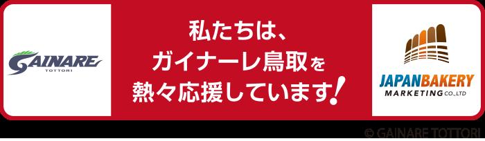 私たちは、ガイナーレ鳥取を応援しています!
